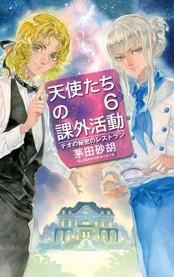 天使たちの課外活動6 テオの秘密のレストラン-電子書籍
