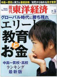 週刊東洋経済 2013年7月6日号