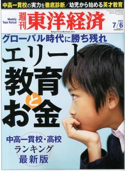 週刊東洋経済 2013年7月6日号-電子書籍