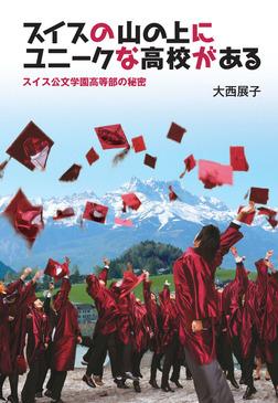 スイスの山の上にユニークな高校がある : スイス公文学園高等部の秘密-電子書籍