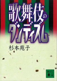 歌舞伎のダンディズム(講談社文庫)