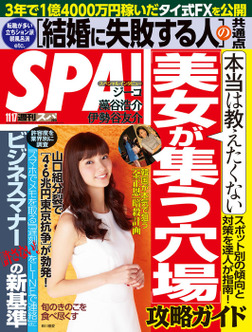 週刊SPA! 2015/11/17号-電子書籍