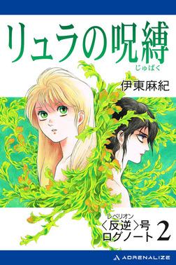 〈反逆〉号ログノート(2)リュラの呪縛-電子書籍