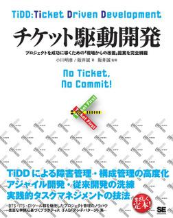 チケット駆動開発-電子書籍