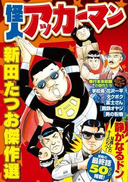 怪人アッカーマン 新田たつお傑作選-電子書籍