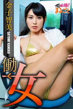 働く女 金子智美-電子書籍