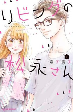 リビングの松永さん(1)-電子書籍