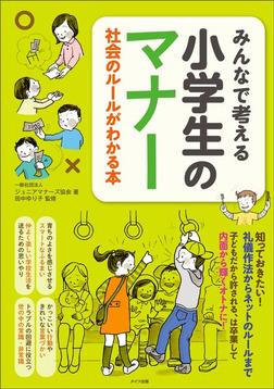 みんなで考える 小学生のマナー 社会のルールがわかる本-電子書籍