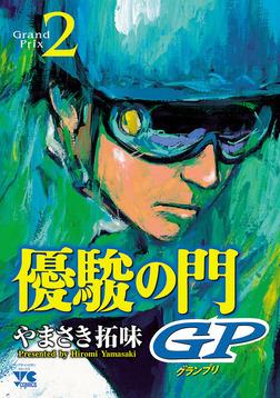 優駿の門GP 2-電子書籍