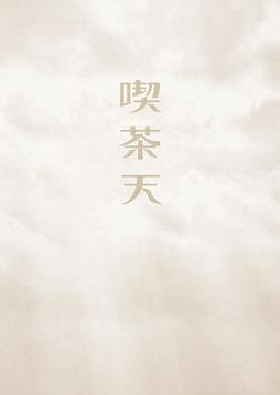 【更新版】喫茶天解体新書-電子書籍