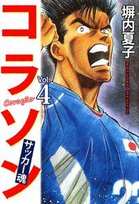コラソン サッカー魂 4巻