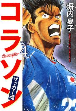 コラソン サッカー魂 4巻-電子書籍