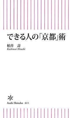 できる人の「京都」術-電子書籍