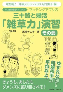 よくある婚活イベント&マッチングアプリの三十路と婚活「雑草力」演習 その弐-電子書籍