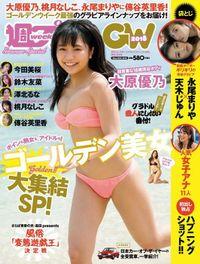 週プレ グラビアスペシャル増刊GW2018
