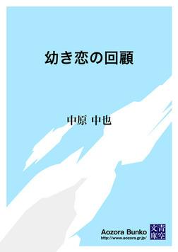 幼き恋の回顧-電子書籍