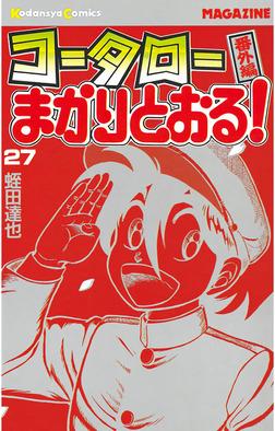 コータローまかりとおる!(27)-電子書籍