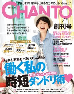 CHANTO 2014年 07月号-電子書籍