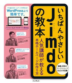 いちばんやさしいJimdoの教本 人気講師が教える本格ホームページの作り方-電子書籍
