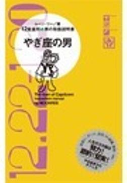 やぎ座の男-電子書籍