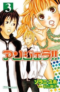 アンジェラ!!(3)-電子書籍