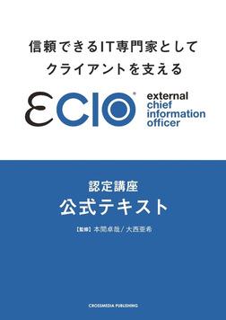 信頼できるIT専門家としてクライアントを支えるeClO認定講座公式テキスト-電子書籍