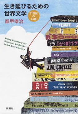 生き延びるための世界文学―21世紀の24冊―〔電子版〕-電子書籍