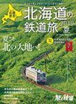 旅と鉄道 2019年増刊6月号 北海道の鉄道旅 2019夏
