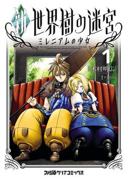 新・世界樹の迷宮 ミレニアムの少女 (1)-電子書籍