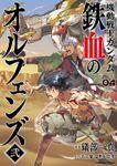 機動戦士ガンダム 鉄血のオルフェンズ弐(4)