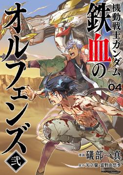 機動戦士ガンダム 鉄血のオルフェンズ弐(4)-電子書籍