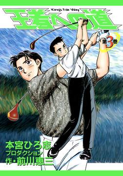 王者への道 King's Fair Way 第3巻-電子書籍