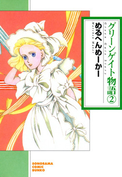 グリーンゲイト物語 2巻-電子書籍