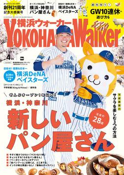YokohamaWalker横浜ウォーカー2019年4月号-電子書籍