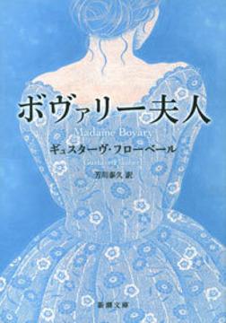 ボヴァリー夫人-電子書籍