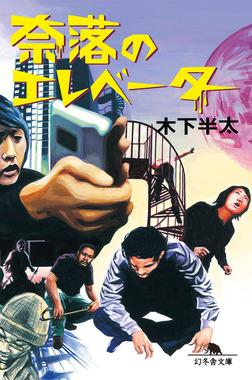 奈落のエレベーター-電子書籍