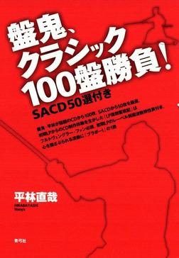 盤鬼、クラシック100盤勝負! SACD50選付き-電子書籍