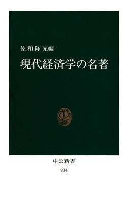 現代経済学の名著-電子書籍