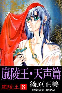 嵐陵王6 嵐陵王・天声篇-電子書籍