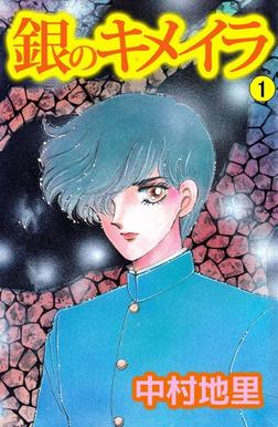 銀のキメイラ(1)-電子書籍