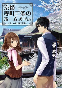 京都寺町三条のホームズ : 6.5 ホームズと歩く京都-電子書籍