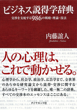 ビジネス説得学辞典-電子書籍