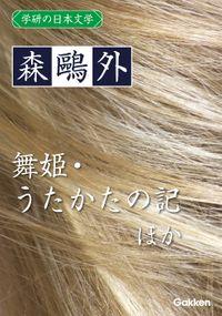 学研の日本文学 森鷗外 舞姫 うたかたの記 ヰタ・セクスアリス