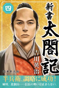 新書 太閤記 四-電子書籍