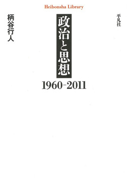 政治と思想 1960-2011-電子書籍