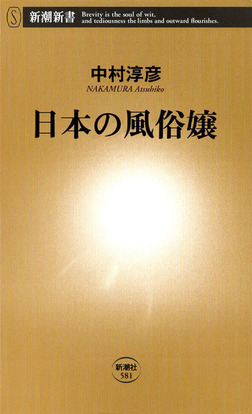 日本の風俗嬢-電子書籍