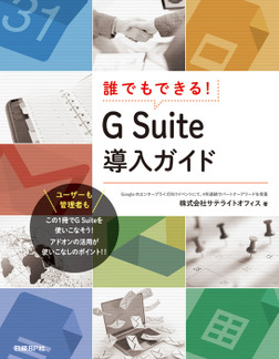 誰でもできる!G Suite導入ガイド-電子書籍