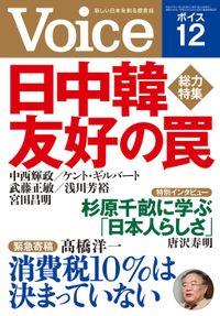 Voice 平成27年12月号