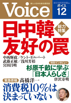 Voice 平成27年12月号-電子書籍