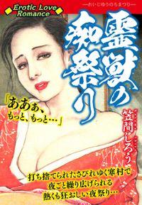 Erotic Love Romance 霊獣の痴祭り